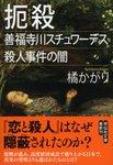 20171229 祥伝社新刊1.jpg